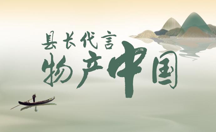 澎湃新闻《县长代言·物产中国》视频征集启动