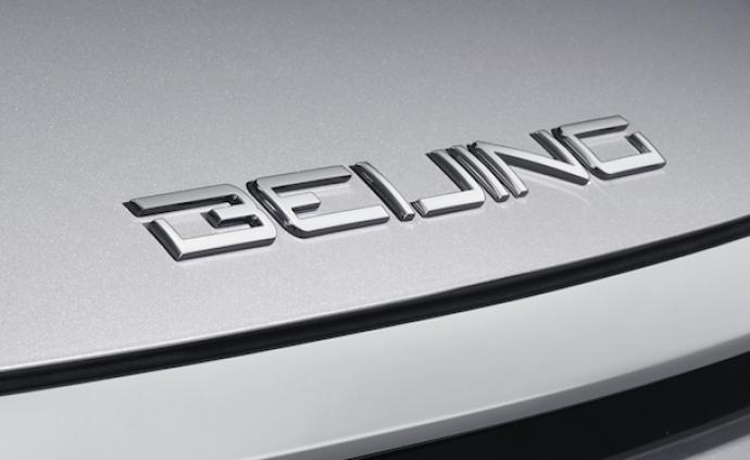 北汽集团定名BEIJING汽车全系换标,营销团队实体化