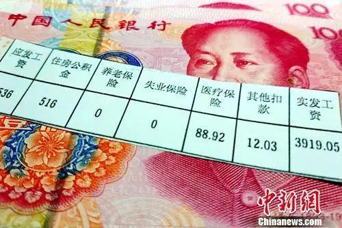 薪酬条材料图。中新网记者 李金磊 摄