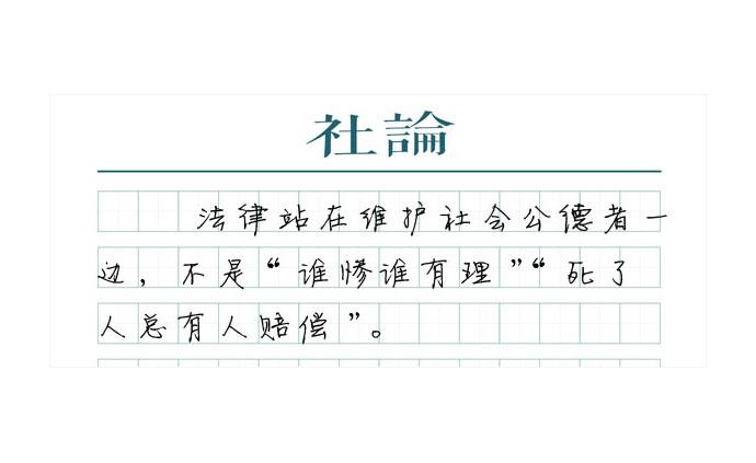 """【社論】司法判決不""""和稀泥"""",才能正風俗、明是非"""