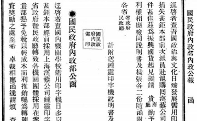 """閱檔筆記︱近代中國政府公報中的""""帶貨"""""""