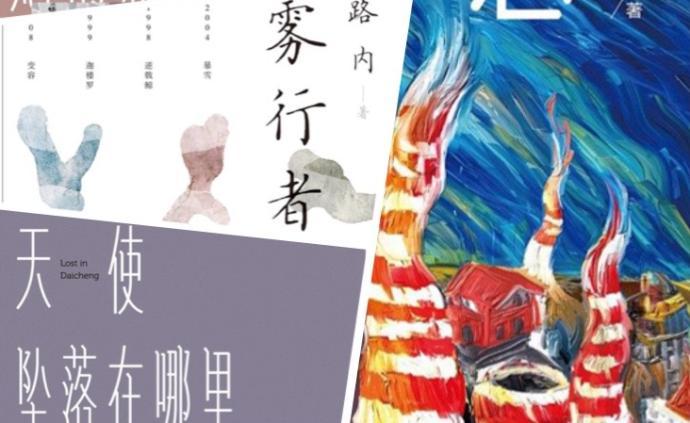 路内《雾行者》:作为安慰与惩罚的文学