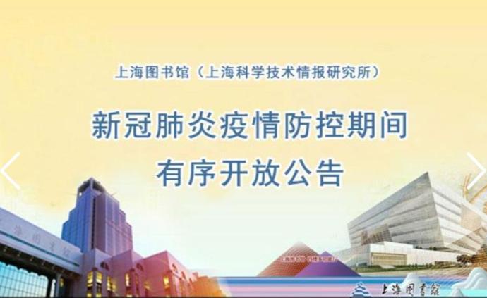 520,上海图书馆见!