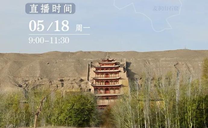 国际博物馆日|敦煌研究院:150分钟跨越千里直播六大石窟