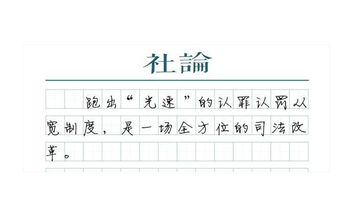 """【社論】認罪認罰從寬,正壓實檢察院的""""主導責任"""""""