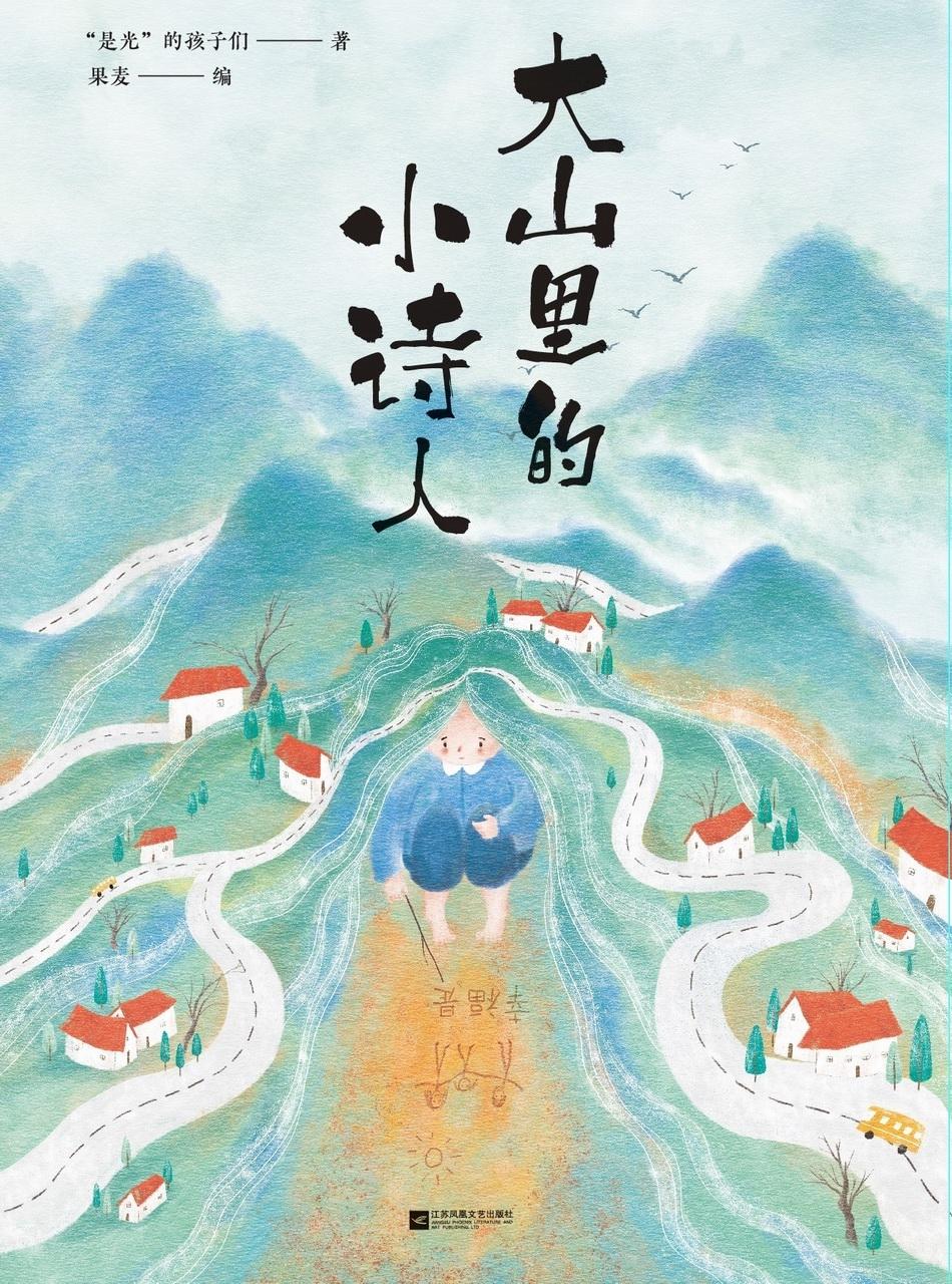 《大山里的小诗人》书封。