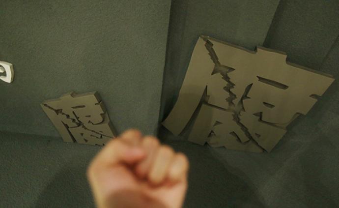 為黑惡勢力充當保護傘,咸陽市政法委原書記郭中秋被開除黨籍