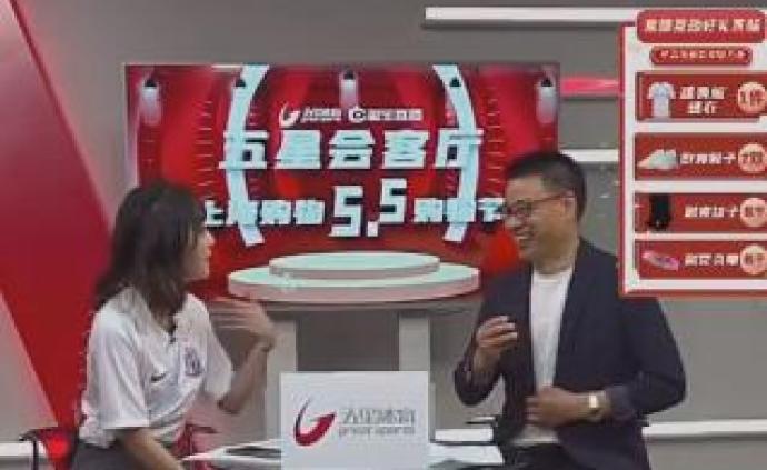 传统体育媒体进军直播带货,上海申花球迷成消费主力