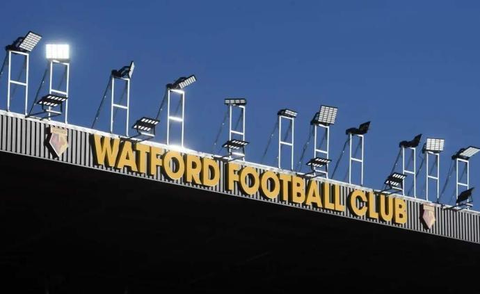 英超球队沃特福德3人新冠检测呈阳性,1人为球员