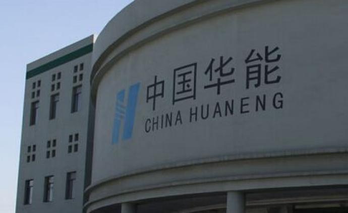 李富民已任中国华能集团党组成员、副总经理