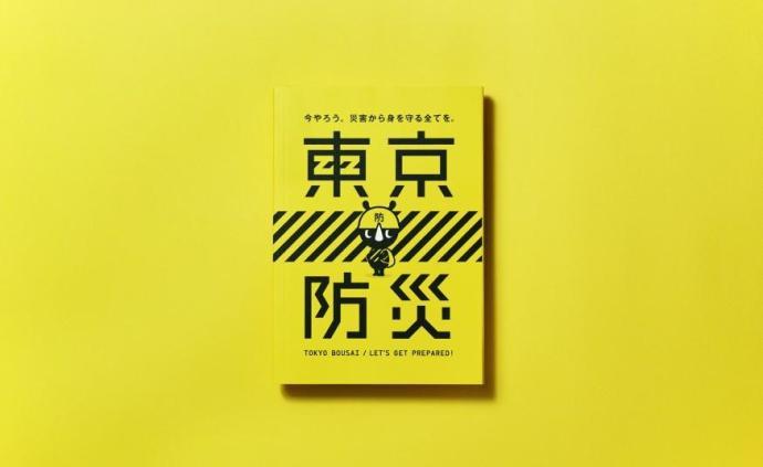 日本防災|從東京防災到開源網站,如何將信息翻譯成設計