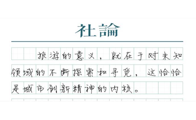 【社論】歡迎儂到上海來