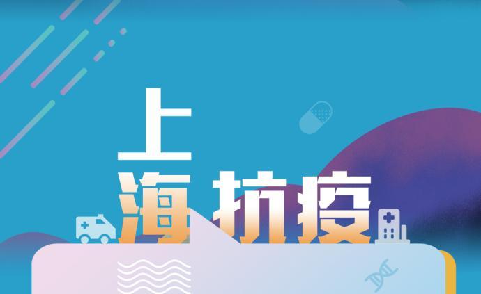 上海抗疫百日报告:驰援与坚守,平实而有力