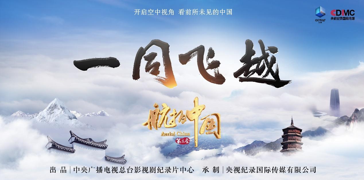 《航拍中国》第三季《一同飞越》海报