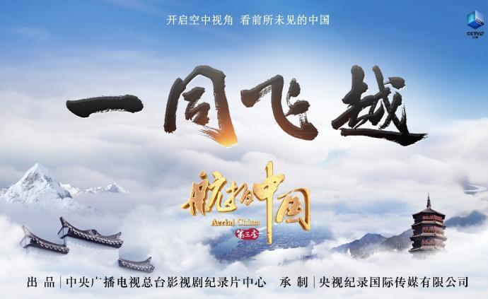 """《航拍中国3》归来,""""一同飞越""""大好河山"""