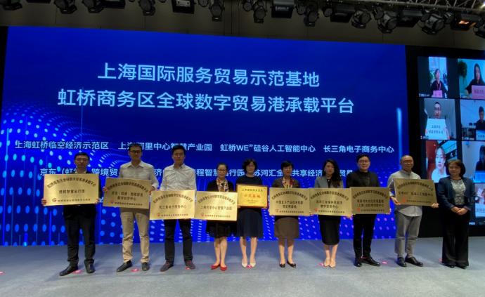 上海虹桥商务区全球数字贸易港开港,9个园区为首批承载平台