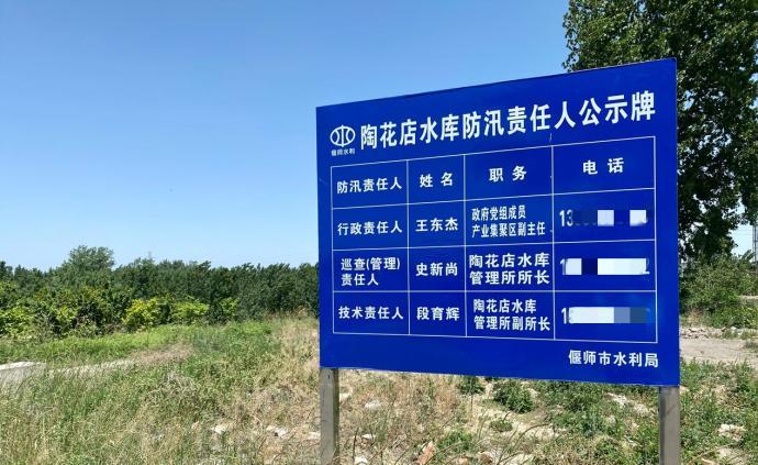 """水库安全度汛谨防""""灰犀牛"""",河南偃师落实行政首长责任制"""