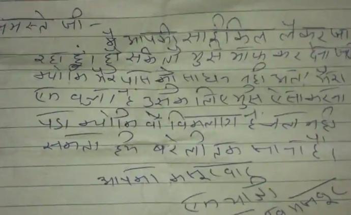 印度劳工偷自行车返乡,手写道歉信诉苦衷
