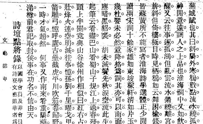 王培軍|讀宋史札記一則