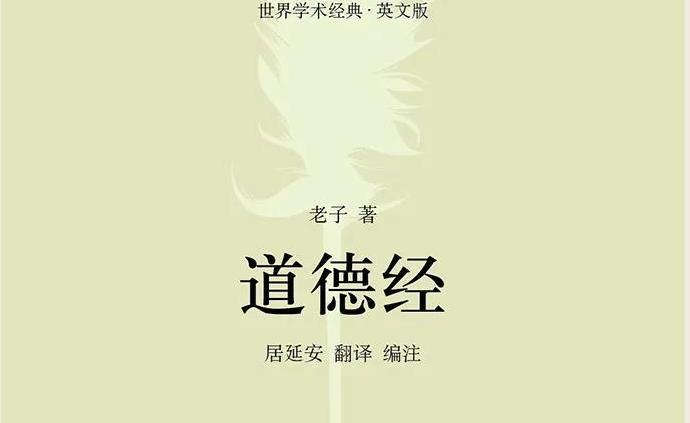 《道德經》新譯本:道法自然,翻譯的觀念世界