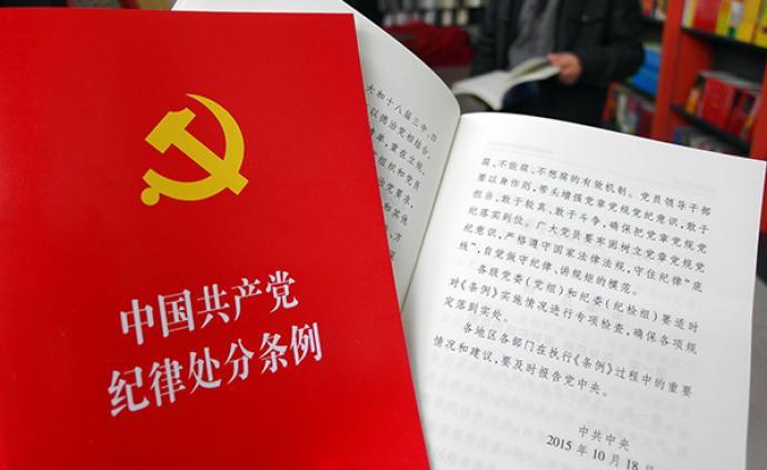 陕西汉中市委原常委党振清被双开,工作时间多次外出摄影