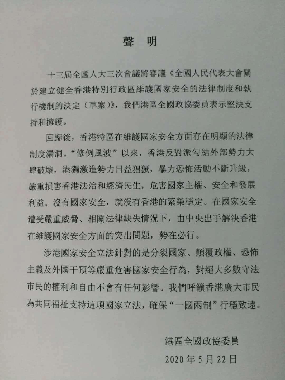港区全国政协委员发表共同声明,支持审议涉港草案