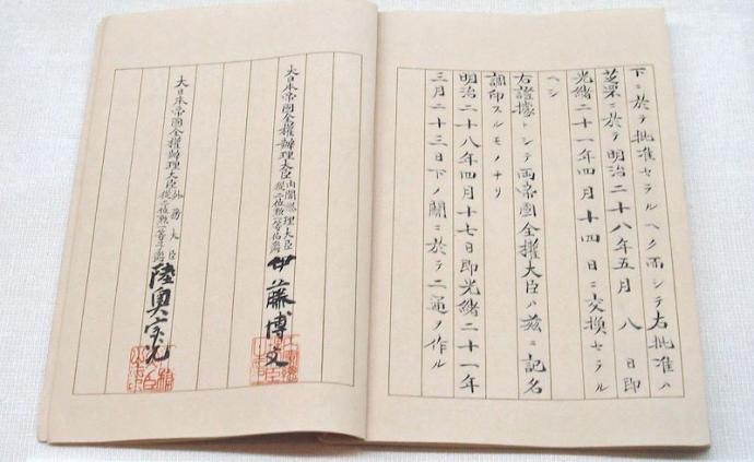 张海荣:《马关条约》互换前后的朝野舆论