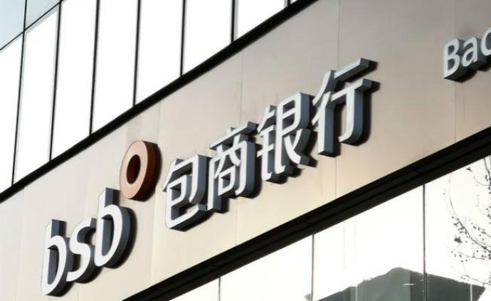 央行:包商銀行股份有限公司接管期限延長六個月