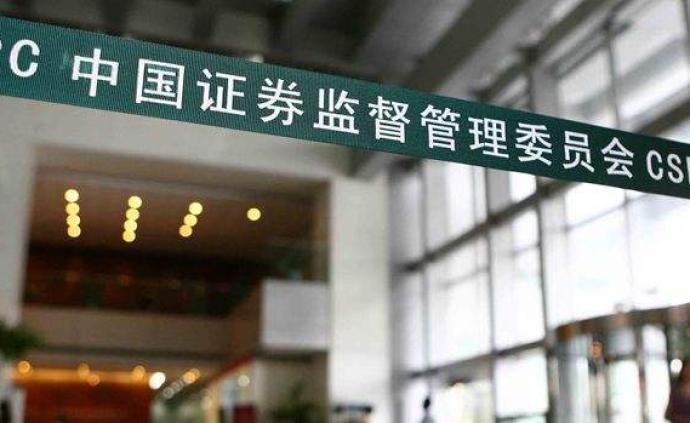 證監會回應美《外國公司問責法案》:堅決反對證券監管政治化