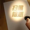 周强谈扫黑:审结涉黑恶犯罪12639件,孙小果等人被处死