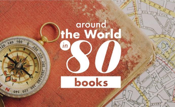 丹穆若什︱八十天,八十本书环游地球