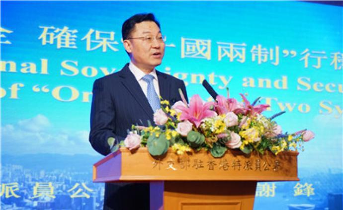 外交部駐港公署特派員呼吁國際社會尊重和支持香港國安立法