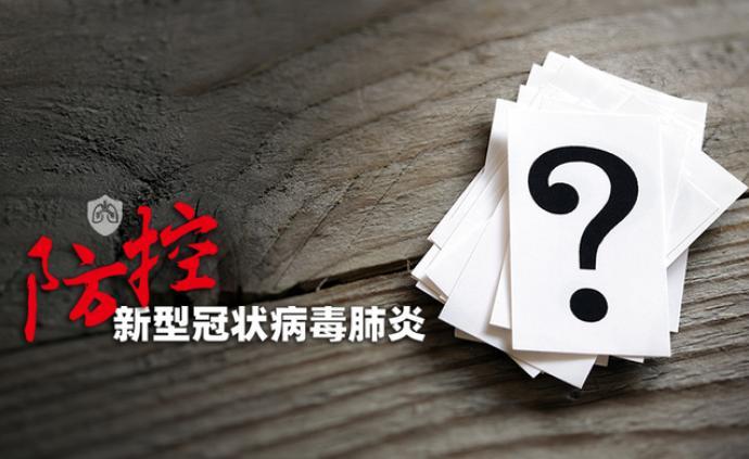 """武漢人出湖北健康碼""""變紅""""?來上海還需隔離?記者查證不實"""
