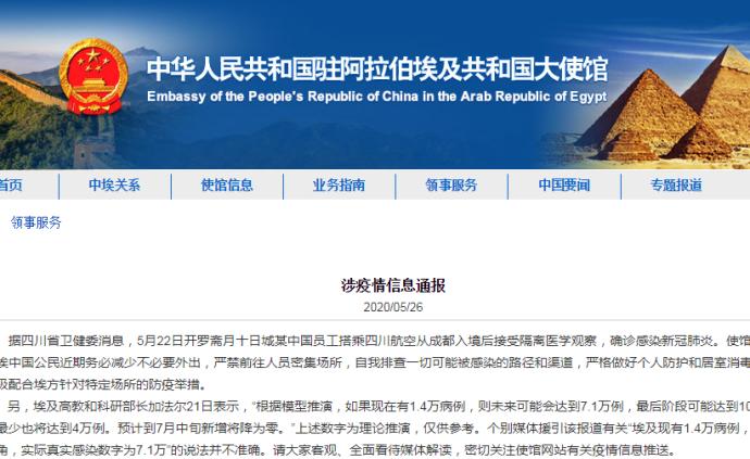 从埃及回国人员JBO竞博jbo登录竞博注册,驻埃使馆提醒中国公民减少外出
