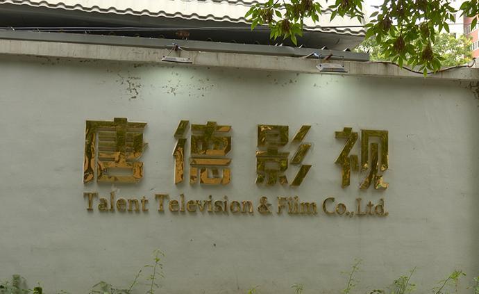 唐德影视筹划控制权变更:浙江广电拟接盘三成表决权成实控人