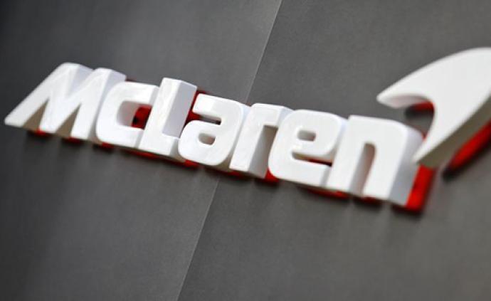 英国超跑制造商迈凯伦计划裁员四分之一,F1车队也要裁人