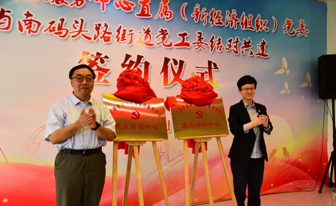 丰富内涵增强活力,上海这个市级机关党委与基层社区党委共建