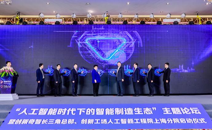 創新奇智長三角總部落戶上海寶山,看好江浙滬市場和商業環境