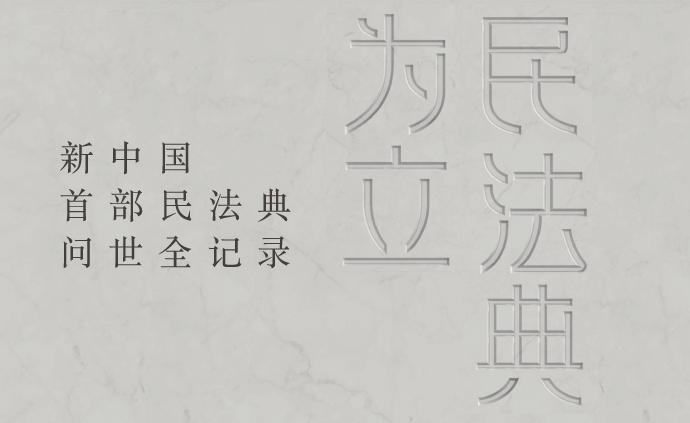 H5|为民立法典:新中国首部民法典问世全记录