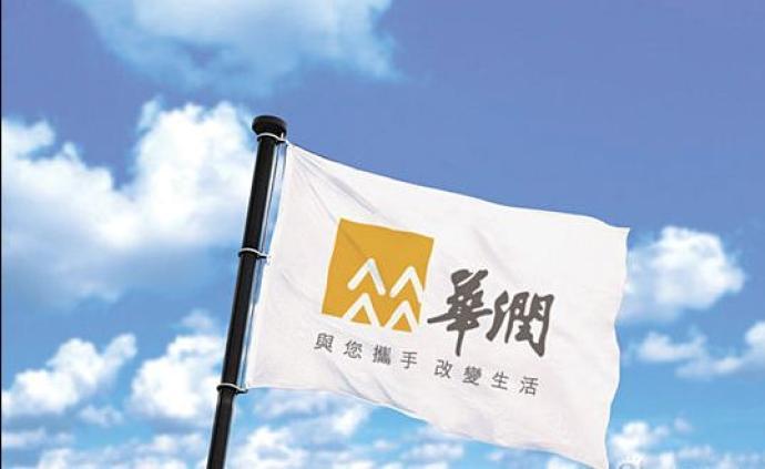 重慶首家地方AMC混改新進展:華潤35億元拿下54%股權