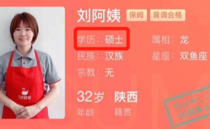對話杭州雙語女碩士網紅保姆:月薪超2萬,從事家政不丟人