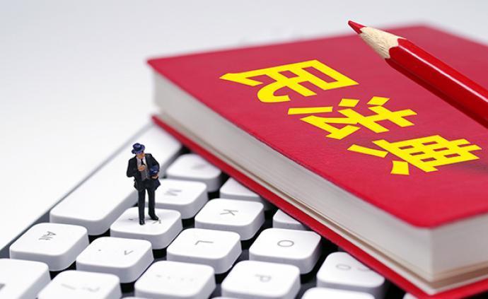 人民日报聚焦中国首部民法典:社会生活百科全书