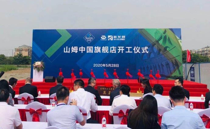 山姆中國旗艦店在上海外高橋開工,從簽約到開建僅兩個月