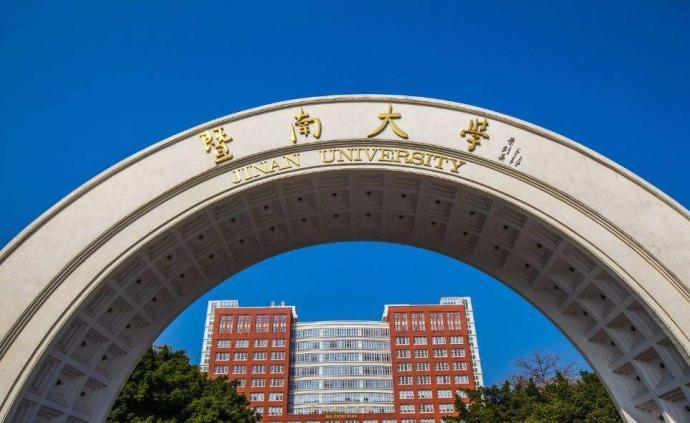 """暨南大学丨""""新就业形态""""在稳就业方面的机遇与挑战"""