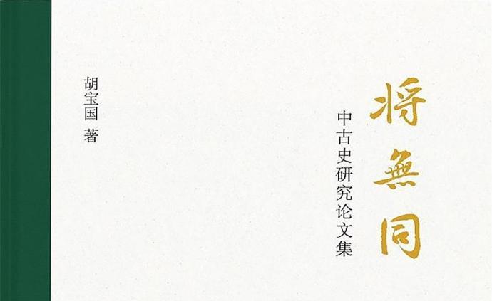 《將無同》閱讀系列︱中朝往事:兩晉官私書寫中的建國史