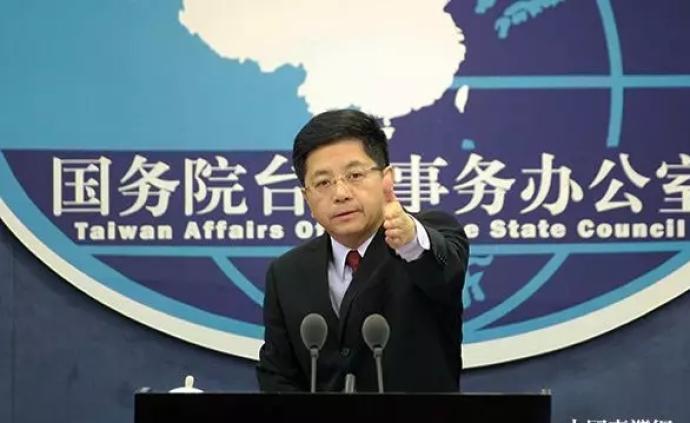 国台办:香港繁荣稳定不容破坏,警告民进党当局停止趁火打劫