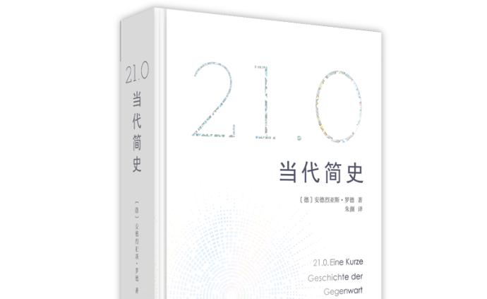 《21.0:當代簡史》:巨變之下,該如何寫作當代史?