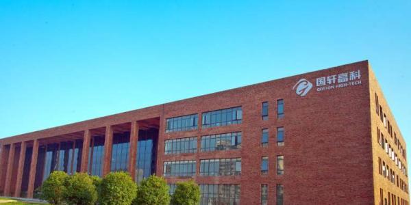 国轩高科股份有限公司。