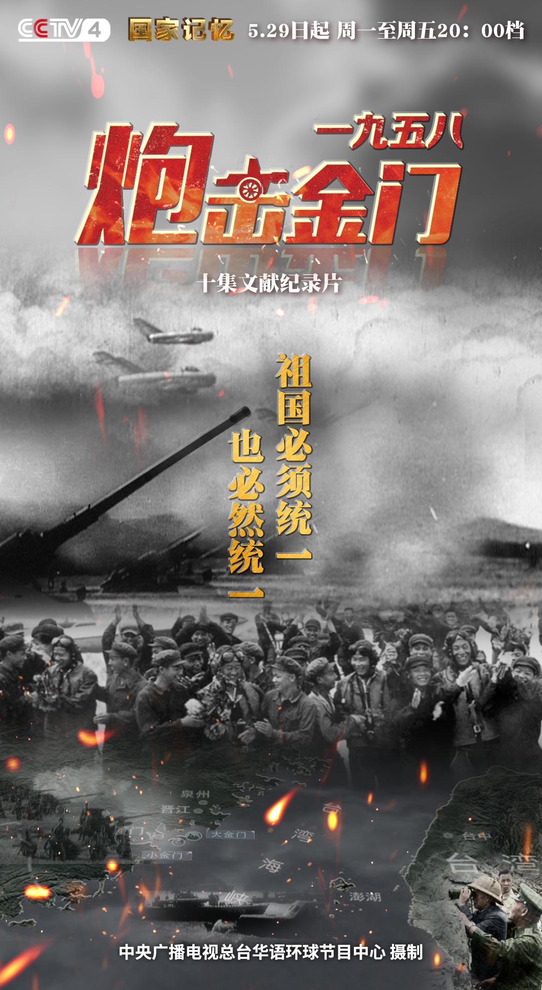 《一九五八炮击金门》海报
