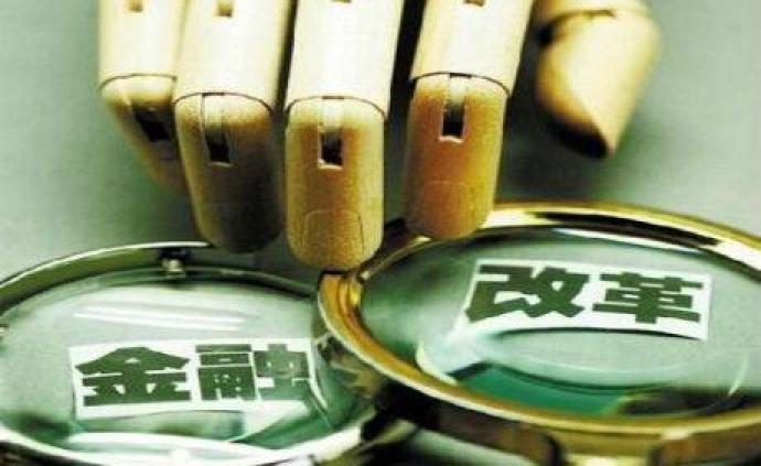五部门:金融机构违法行为按次累计处罚,屡禁不止从重处罚